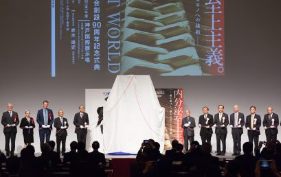 Kobe declaration – The Japan Endocrine Society 90th anniversary commemorative event